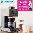 【おまけつき】 CM-D457B 全自動コーヒーメーカー | ツインバード コーヒーメーカー おしゃれ ミル付き 全自動 コーヒー メーカー twin…