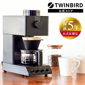 【11日迄!エントリーでポイント10倍】【公式店限定5年保証】CM-D457B 全自動コーヒーメーカー | コーヒーメーカー ツインバード おしゃれ ミル付き 全自動 コーヒー メーカー twinbird ミル付きコーヒーメーカー コーヒーマシーン 全自動コーヒー コーヒーメイカー