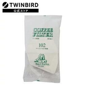 【公式】紙フィルター | ツインバード コーヒー twinbird グッズ フィルター ペーパー コーヒーフィルター ペーパーフィルター コーヒーペーパー コーヒー用品 コーヒーフィルタ 珈琲フィルター ドリップペーパー ドリップフィルター
