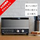【公式・アウトレット】 TS-4185BOLT オーブントースター | トースター 4枚 ツインバード おしゃれ オーブン 家電 おしゃれ家電 twinbi…