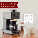 【公式店限定5年保証】CM-D457B 全自動コーヒーメーカー   コーヒーメーカー ツインバード コーヒー メーカー おしゃ…