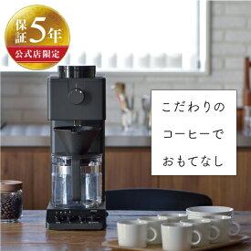 【公式店限定5年保証】 全自動コーヒーメーカー 6杯用 CM-D465B | コーヒーメーカー ツインバード コーヒー メーカー おしゃれ ミル付き 全自動 twinbird コーヒーマシーン 全自動コーヒー 珈琲メーカー ドリップ 【テレビで紹介されました!】