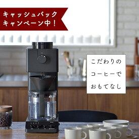 【11日迄!エントリーでポイント10倍】【公式店限定5年保証】全自動コーヒーメーカー 6杯用 CM-D465B| コーヒーメーカー ツインバード おしゃれ ミル付き 全自動 コーヒー メーカー twinbird ミル付きコーヒーメーカー コーヒーマシーン 全自動コーヒー コーヒーメイカー