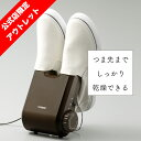 【公式】【アウトレット・数量限定】SD-4546BR くつ乾燥機 ブラウン  ツインバード 靴乾燥機 シューズドライヤー twin…