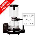 【公式・アウトレット】サイフォン式コーヒーメーカー CM-D854BR | コーヒーメーカー ツインバード コーヒー メーカー…