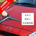 【11日迄!エントリーでポイント10倍】【公式・アウトレット】HC-E255S洗車サポートクリーナー カーメンテナンスα | ツインバード 掃…