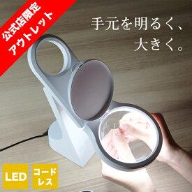 【公式・アウトレット】 LE-H319WOLT 充電式LEDルーペライト | ツインバード おしゃれ コードレス デスクライト 電気スタンド ライト led スタンド スタンドライト ルーペ ledライト 虫眼鏡 デスク 机 照明 充電式 学習机 手芸