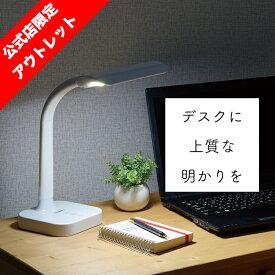 【公式・アウトレット】 LE-H844WOLT LEDデスクライト REFLECTECH DIMMER   ツインバード おしゃれ twinbird 読書灯 電気スタンド ライト led スタンド スタンドライト 卓上ライト ledライト 目に優しい デスク 机 照明 学習机 卓上