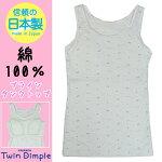 【日本製】【メール便送料無料】ドットリボン柄ブラインタンクトップ140/150/160日本製ジュニア肌着女の子
