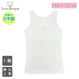 【日本製】◆やわふわタンクトップ 140/150/160/165 メール便OK 日本製 ジュニア 肌着 女の子