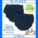 【日本製】【メール便OK】ウィーリーパンツ2枚組90・100・110・120