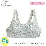 【日本製】【メール便OK】よつば星柄ノンワイヤーかぶりブラ140/160日本製ジュニア肌着女の子