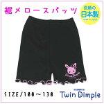 【日本製】【メール便OK】裾メロースパッツ100.110.120.130