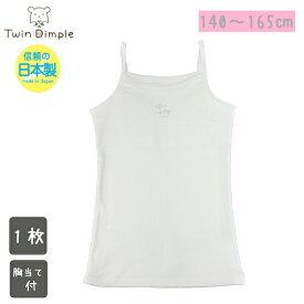 【日本製】◆やわふわキャミソール 140/150/160/165 メール便OK ジュニア 肌着 女の子