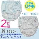 【日本製】【メール便 OK】ブロックバイヤスショーツ 2枚組 140/150/160/165 綿100% 日本製 ジュニアパンツ 女の子