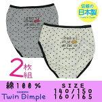 【日本製】【メール便OK】星柄ロゴショーツ2枚組140/150/160/165綿100%日本製ジュニアパンツ女の子