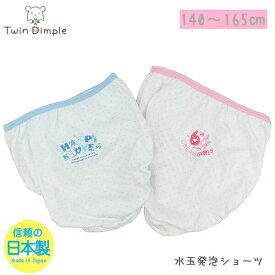【日本製】水玉発泡ショーツ2枚組 140/150/160/165 日本製 ジュニア パンツ 女の子 メール便OK]