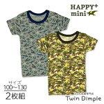 【海外製】男児Happy+mini飛行機柄/車迷彩柄2枚組半袖シャツ(8660/8661)100/110/120/130[メール便OK]
