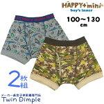 【海外製】HP+mini男児2枚組ボクサーブリーフ(飛行機柄/車迷彩柄)100/110/120/130