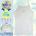 【日本製】【メール便 OK】ブラインキャミソール 140/150/160/165 日本製ジュニア肌着女の子 下着キャミソール 胸2重