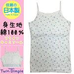 【日本製】【メール便OK】よつば星柄ブラインキャミソール140/160日本製ジュニア肌着女の子