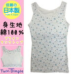 【日本製】【メール便OK】よつば星柄ブラインタンクトップ140/150/160日本製ジュニア肌着女の子