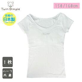 【日本製】ブライン半袖(ホワイト) 150/160 胸2重 綿100% メール便OK ジュニア 肌着 女の子
