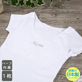 【日本製】ブライン半袖(ホワイト) 150/160 胸2重 綿100% メール便OK 肌着 女の子 ジュニアインナー
