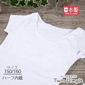 【日本製】ブライン半袖シャツ(ホワイト) 150/160 胸2重 綿100% 肌着 女の子 ジュニアインナー メール便OK