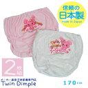 【新商品】【日本製】【メール便OK】フロントプリントショーツ(リボンうさぎ柄) 2枚組 170 日本製ジュニアパンツ女の子