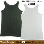 【日本製】【メール便OK】【婦人用】綿100%カラーインナータンクトップ1枚M/Lサイズ肌着レディース