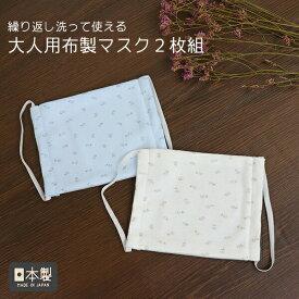 【日本製】大人用布製マスク(小花柄) 2枚セット メール便OK 布マスク 洗える マスク 花粉 洗濯 おしゃれ