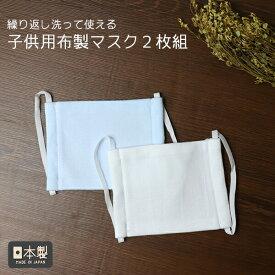 【日本製】子供用布製マスク(無地) 2枚セット メール便OK キッズマスク 布マスク 洗える 洗濯 花粉 風邪 予防