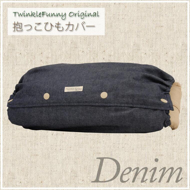 【DM便送料無料】TwinkleFunnyBaby 抱っこひもカバー デニム 収納ポーチ エルゴ カバー DM便可