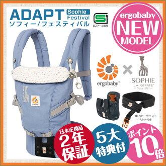 erugobebiadaputo ADAPT長頸鹿的索菲節日嬰兒腰身皮帶有抱的帶子日本正規的物品