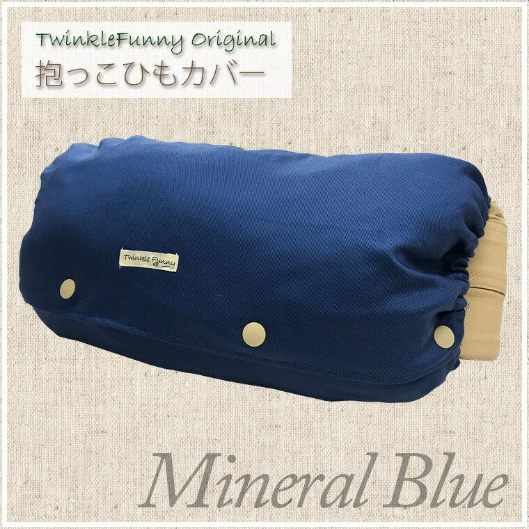 【DM便送料無料】TwinkleFunnyBaby 抱っこひもカバー ミネラルブルー 収納ポーチ エルゴ カバー DM便可