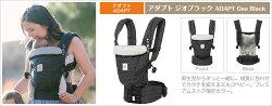 エルゴ抱っこ紐日本正規品アダプトADAPTジオブラックベビーウエストベルト付き新生児対応【2年保証】【SG対応】【エルゴベビー】