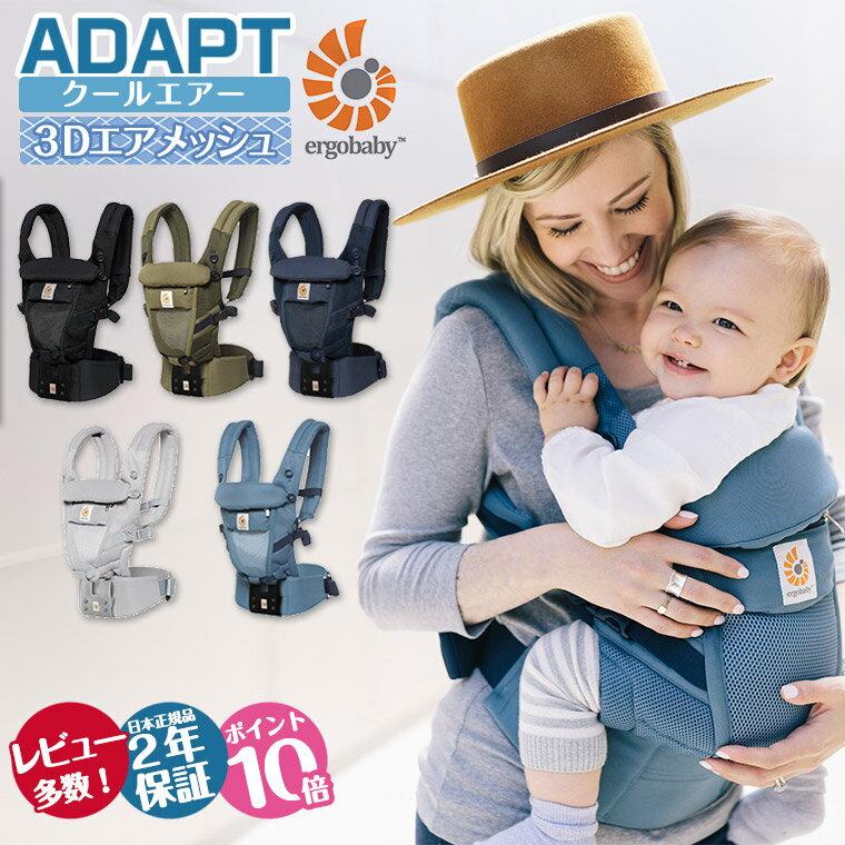 エルゴ アダプト クールエア 抱っこ紐 メッシュ 2年保証 エルゴベビー ブラック グレー カーキ ブルー ネイビー 正規代理店 新生児 ADAPT