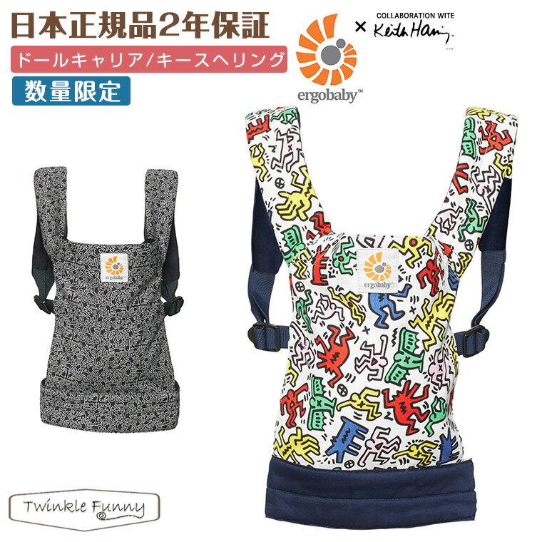 エルゴ 抱っこ紐 日本正規品 ドールキャリア キースヘリング Keith Haring