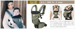 【日本正規品】エルゴ抱っこ紐OMNI360オムニスリーシックスティ新生児対応【5大特典付き】エルゴベビーergobaby