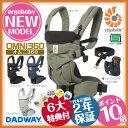 【日本正規品】エルゴ 抱っこ紐 OMNI 360 オムニ スリーシックスティ 新生児対応 【6大特典付き】エルゴベビー ergobaby
