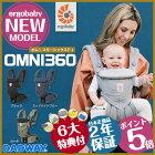 ★5大特典付き!エルゴ抱っこ紐日本正規品OMNI360オムニスリーシックスティ新生児対応エルゴベビーergobaby