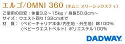 【日本正規品】エルゴ抱っこ紐OMNI360オムニスリーシックスティ新生児対応【6大特典付き】エルゴベビーergobaby