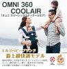 エルゴオムニクールエア cuddle string OMNI 360 mesh three sixty Japanese regular article newborn baby-adaptive エルゴベビー ergobaby
