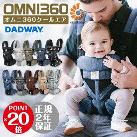 エルゴ オムニ360 クールエア ポイント20倍 抱っこ紐 OMNI 360 メッシュ スリーシックスティ 正規販売店 新生児 エルゴベビー ergobaby