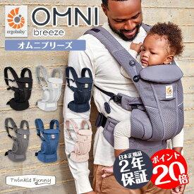 \ポイント20倍/【エルゴ 2021年最新モデル】エルゴ 日本正規販売店 2年保証 OMNI Breeze オムニブリーズ 抱っこ紐 OMNI メッシュ ブリーズ 新生児 エルゴベビー ergobaby