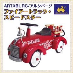 【アルタバーグ】ファイアートラック・スピードスター【送料無料】