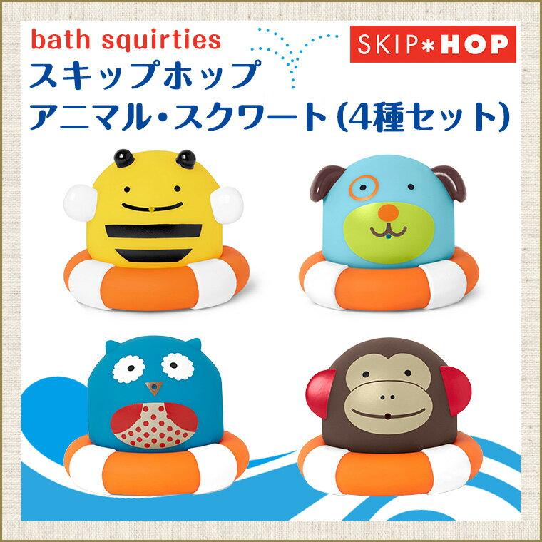 スキップホップ SKIPHOP アニマル スクワート 水鉄砲 お風呂 【あす楽】