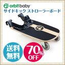 ★70%OFF! オービット ベビー Orbit Baby サイドキックストローラーボード【ベビーカー用バギー】