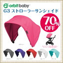★70%OFF! オービット ベビー Orbit Baby G3 ストローラーサンシェイド